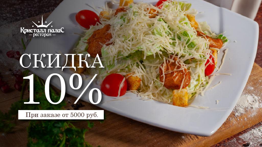 """Соусы - Доставка еды из ресторана """"Кристалл Палас"""" в Твери"""