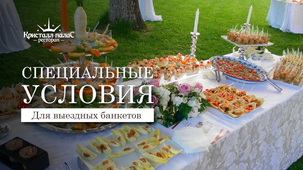 """Акции - Доставка еды из ресторана """"Кристалл Палас"""" в Твери"""